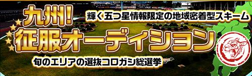 競輪CLUB虎の穴_激アツ限定イベント