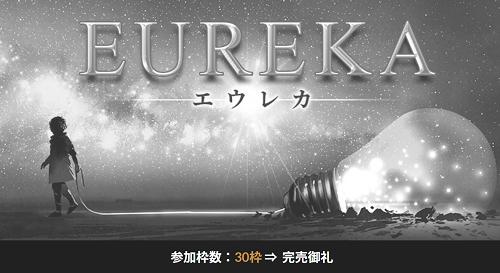 競馬情報にのまえ_EUREKA