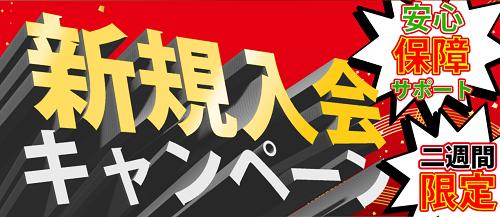 イマカチ_新規入会キャンペーン