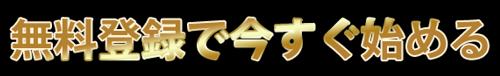 イマカチ_無料登録