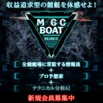 MAGICBOAT(マジックボート)