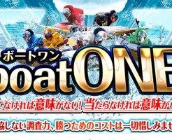 boatONE(ボートワン)