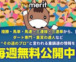 メリット(merit)