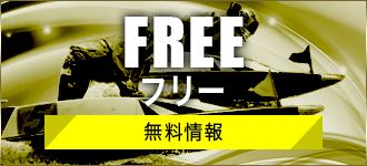ファンタジスタ_無料