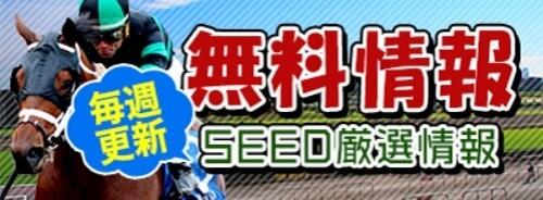SEED_無料